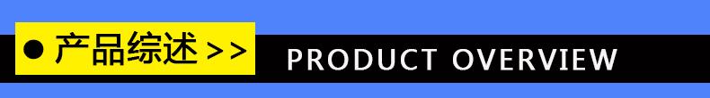 產品綜述.jpg