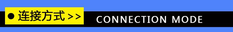 連接方式.jpg